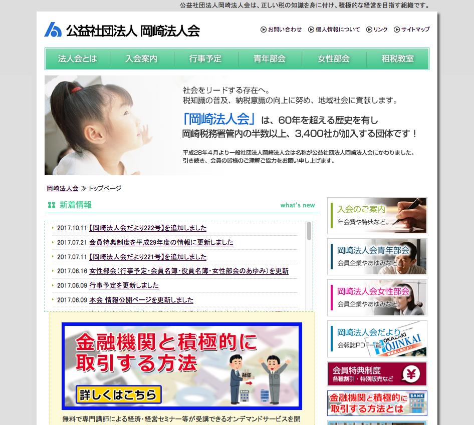 ホームページ制作 公益社団法人岡崎法人会 様
