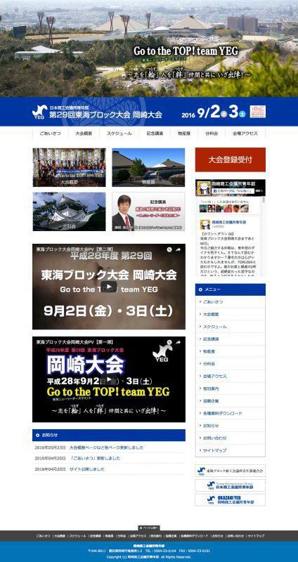 第29回東海ブロック大会 岡崎大会 公式サイト 2016-07-16 13-06-08